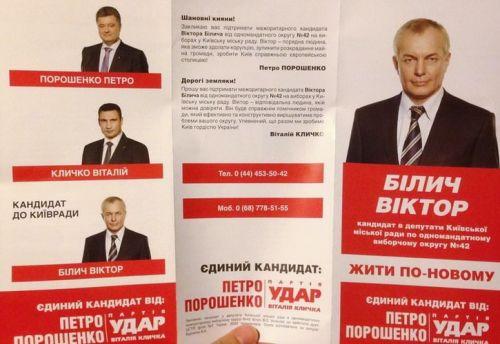 Bilych_Viktor
