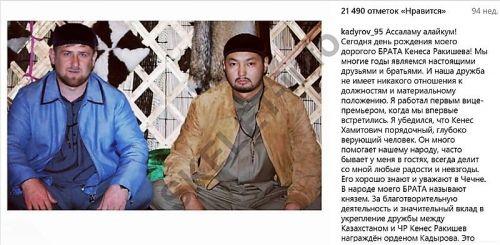 Kadirov_Rakishev