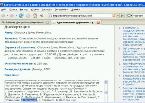 В поисках диссертаций Дмитрия Табачника Копия документа Досье tabachnik rupor kand diss scrn 1