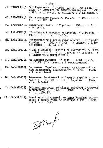 В поисках диссертаций Дмитрия Табачника Копия документа Досье tabachnik rupor doc diss 4 4