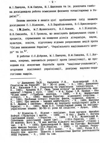 В поисках диссертаций Дмитрия Табачника Копия документа Досье tabachnik rupor doc diss 2 3 · tabachnik rupor doc diss 2 4