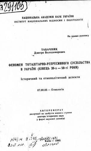 В поисках диссертаций Дмитрия Табачника Копия документа Досье tabachnik rupor doc diss 1 5