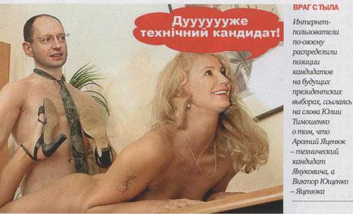 timoshenko-intimnoe-foto